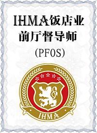 IHMA饭店业前厅督导师岗位胜任能力证书