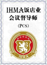 IHMA饭店业会议督导师职业资格证书(PCS)