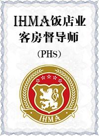 IHMA饭店业客房督导师职业资格证书(PHS)