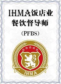 IHMA饭店业餐饮督导师岗位胜任能力证书
