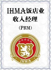 IHMA饭店业收入经理岗位胜任能力证书