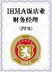 IHMA饭店业财务经理岗位胜任能力证书