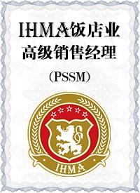 IHMA饭店业高级销售经理职业资格证书(PSSM)