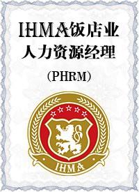 IHMA饭店业人力资源经理职业资格证书(PHRM)