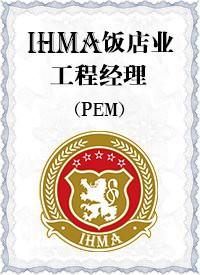 IHMA饭店业工程经理岗位胜任能力证书