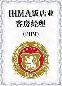 IHMA饭店业客房经理岗位胜任能力证书