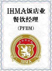 IHMA饭店业餐饮经理岗位胜任能力证书