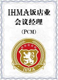IHMA饭店业会议经理岗位胜任能力证书