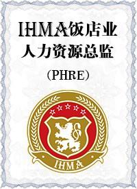 IHMA饭店业人力资源总监岗位胜任能力证书