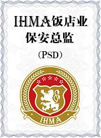 IHMA饭店业保安总监岗位胜任能力证书