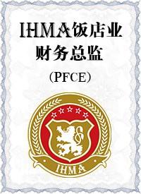IHMA饭店业财务总监岗位胜任能力证书