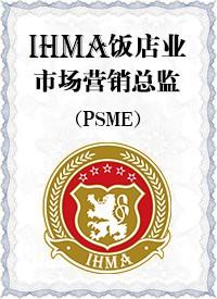 IHMA饭店业市场营销总监职业资格证书(PSME)