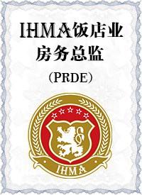 IHMA饭店业房务总监职业资格证书(PRDE)