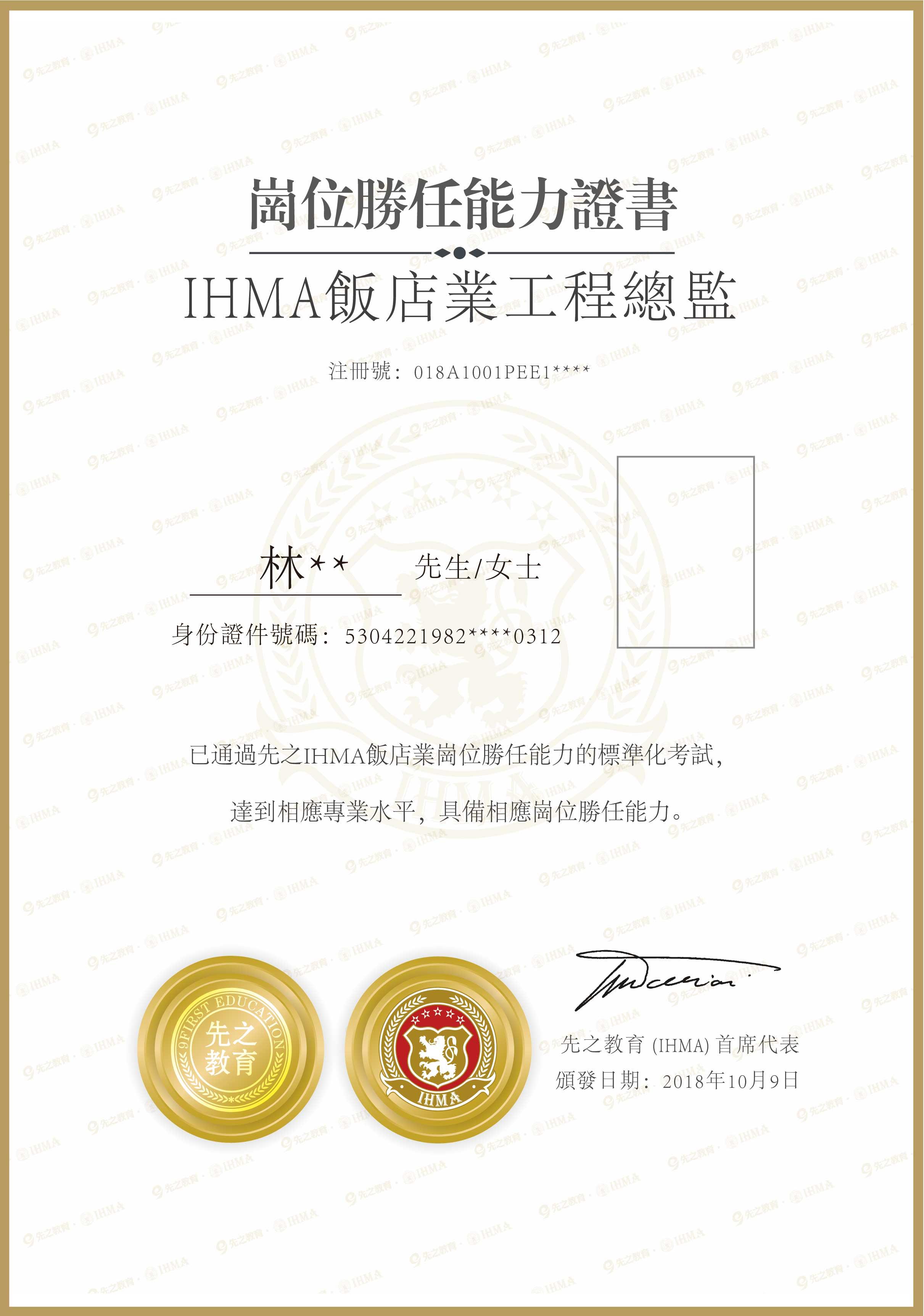 IHMA饭店业工程总监岗位胜任能力证书