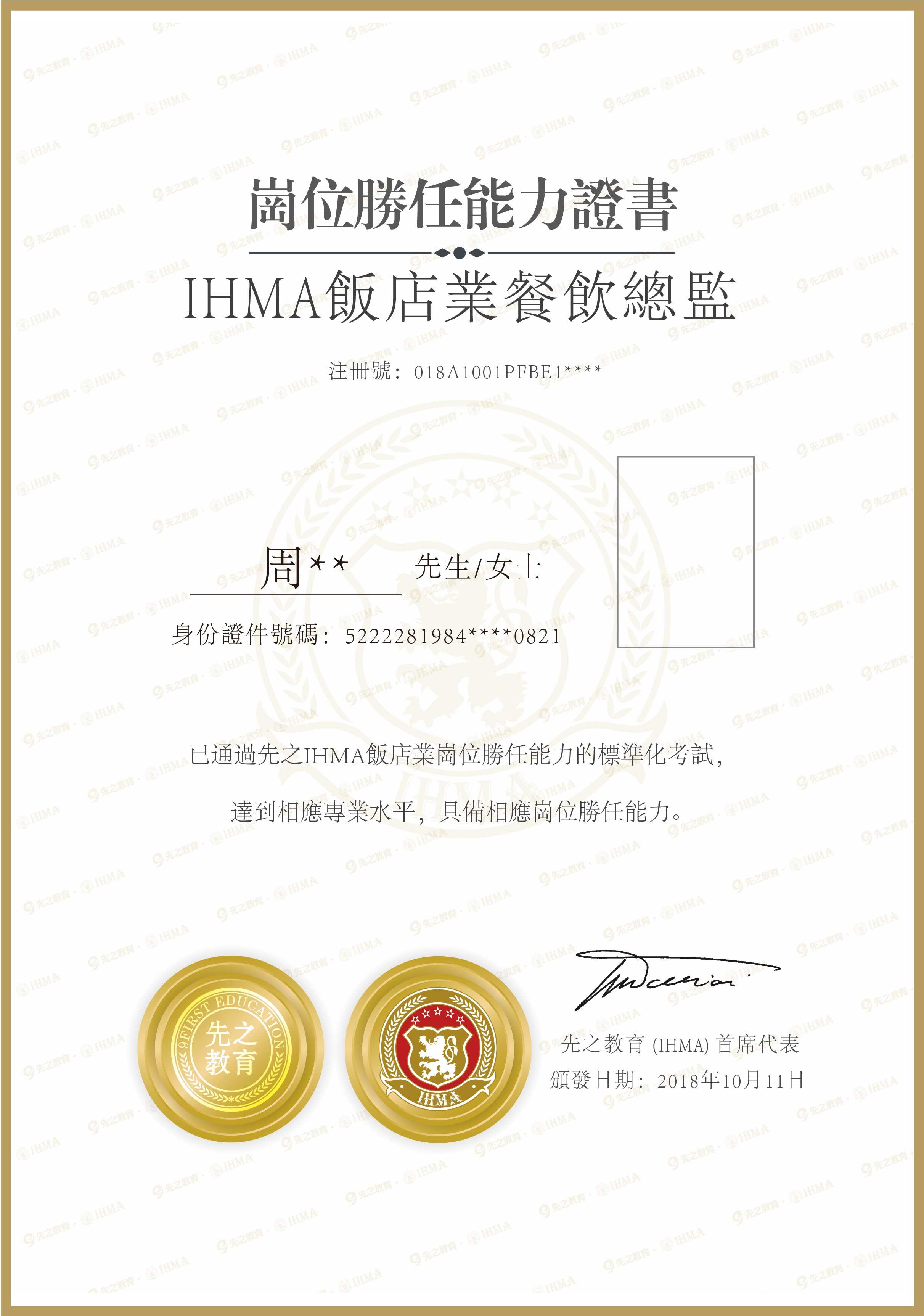 IHMA饭店业餐饮总监岗位胜任能力证书