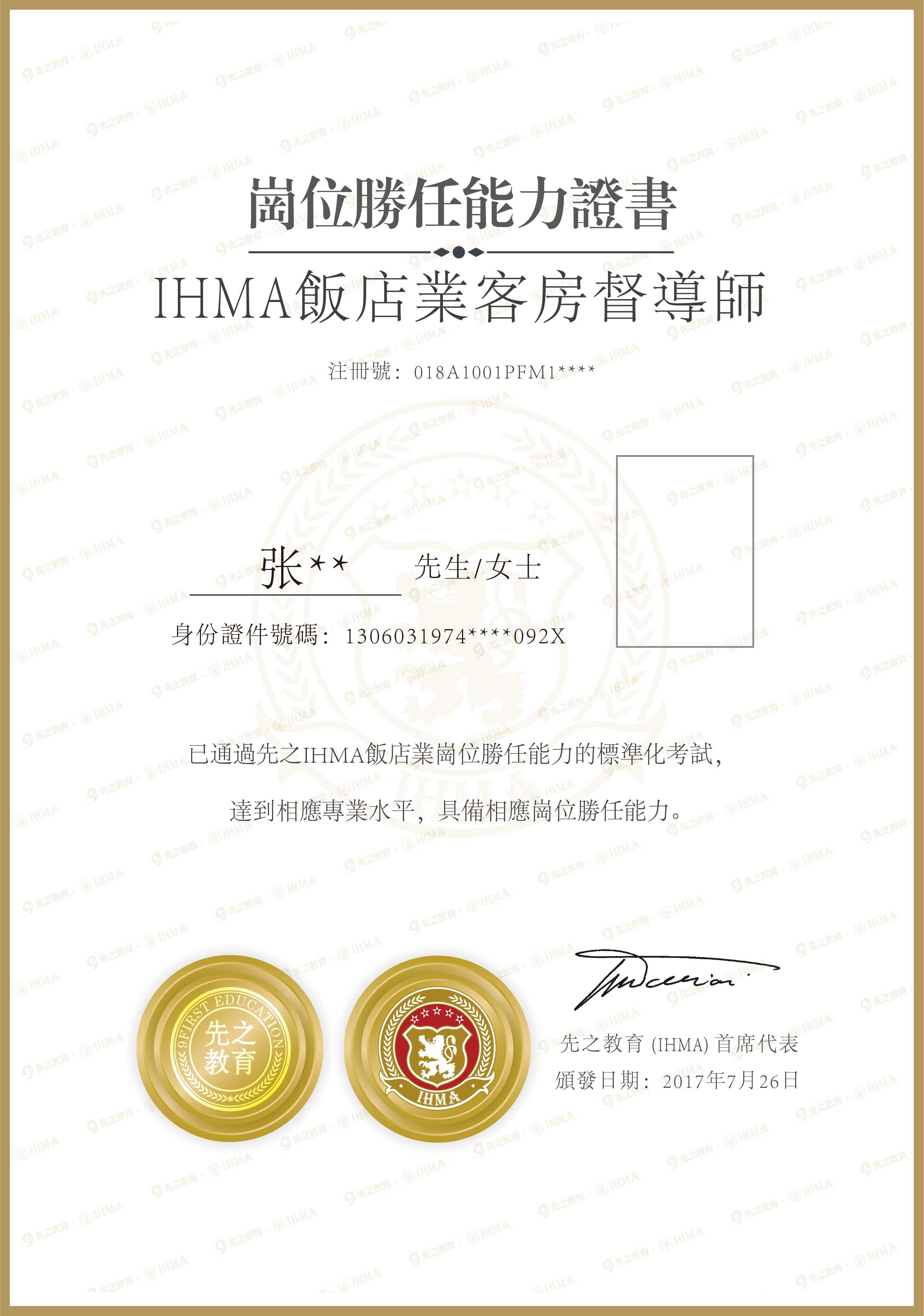 IHMA饭店业客房督导师岗位胜任能力证书