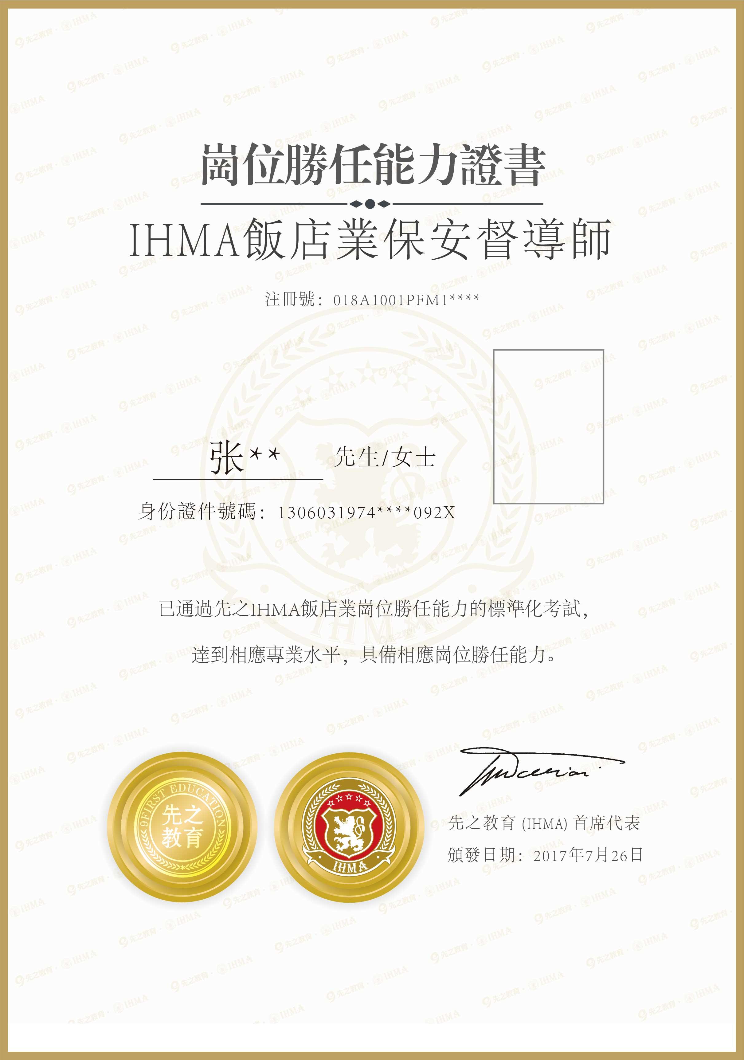 IHMA饭店业保安督导师岗位胜任能力证书