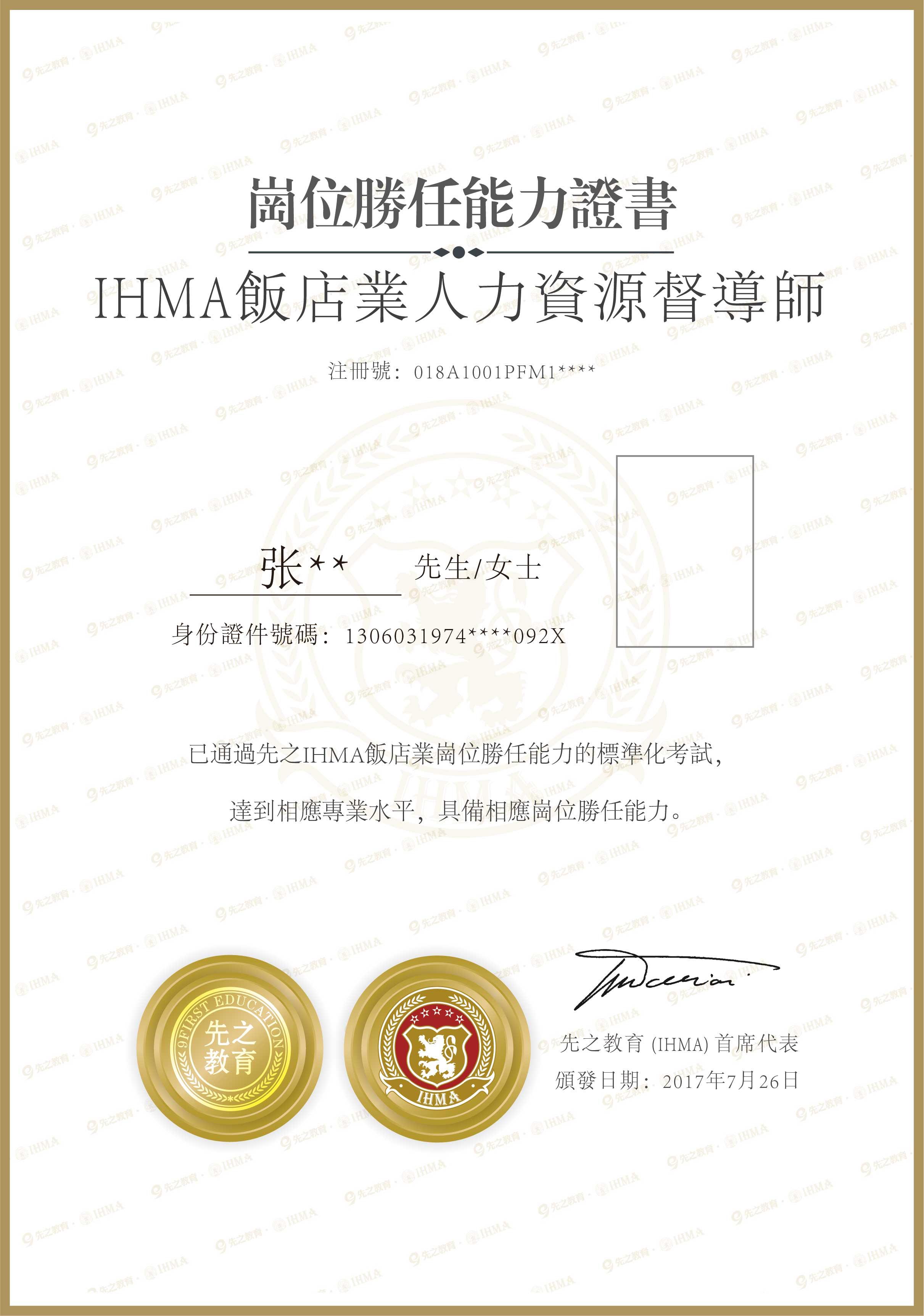 IHMA饭店业人力资源督导师岗位胜任能力证书