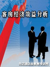 客房經濟效益分析