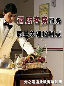 酒店客房服務質量關鍵控制點