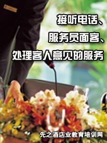 接听电话、服务员面客、处理客人意见的服务