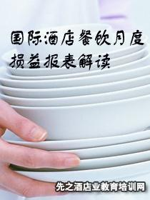 国际酒店餐饮月度损益报表解读
