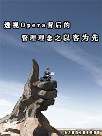 透视Opera背后的管理理念之以客为先