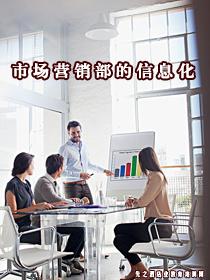 市场营销部的信息化