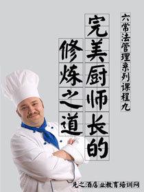完美厨师长的修炼之道