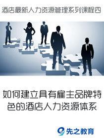 如何建立具有雇主品牌特色的酒店人力資源體系