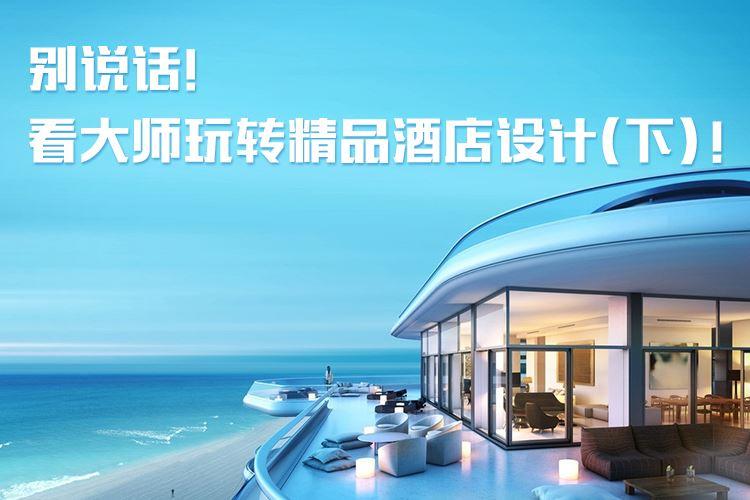 精品AG8亚游官网設計(下)