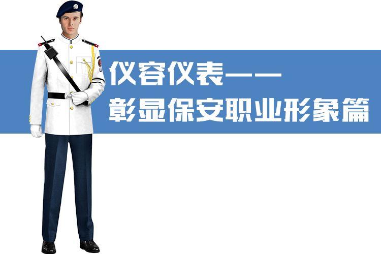 仪容仪表,彰显保安职业形象
