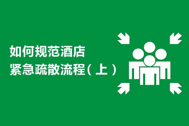 紧急疏散(上)