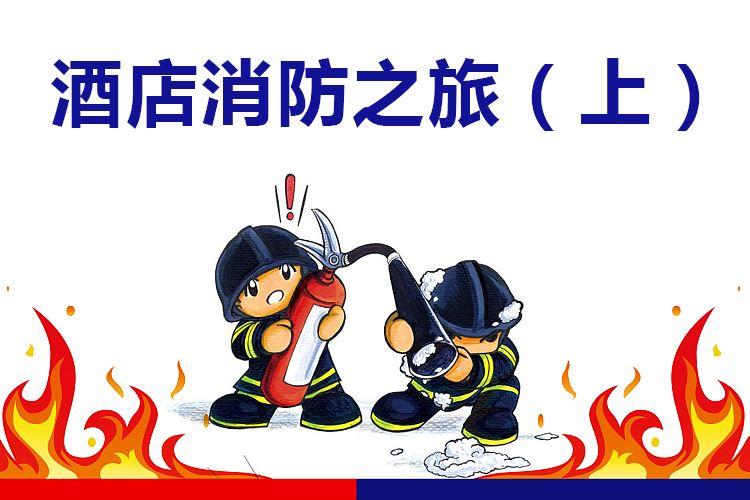 酒店消防之旅(上)