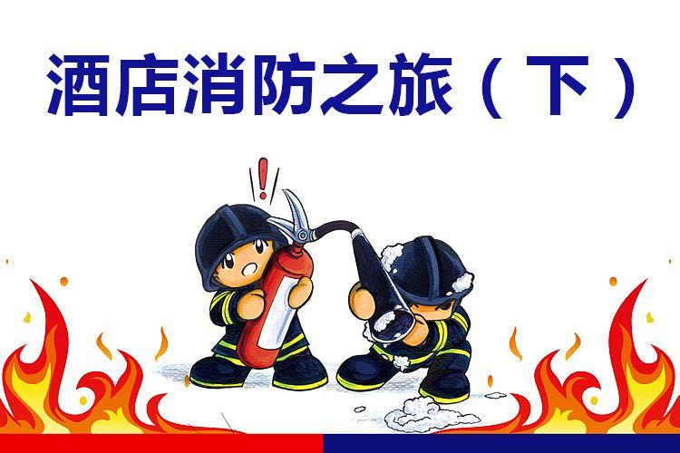 酒店消防之旅(下)