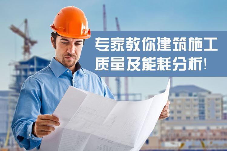 建筑施工阶段的质量控制和工程部能耗分析