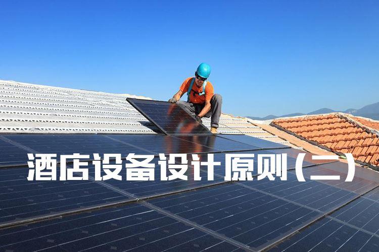 太陽能、熱泵、泳池及水景設計中的節能