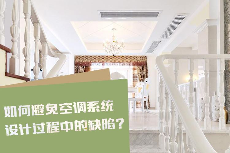 AG8亚游官网如何避免空調係統設計過程中的缺陷