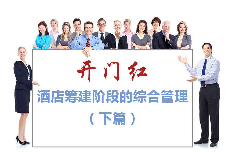 AG8亚游官网籌建階段的綜合管理(下篇)