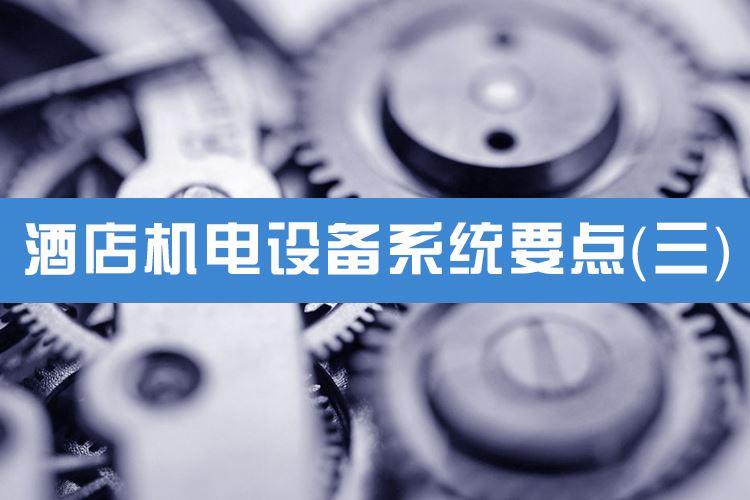 AG8亚游官网的機電設備係統及應該關注的要點(三)