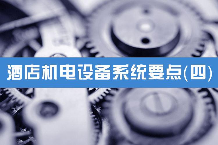 AG8亚游官网的機電設備係統及應該關注的要點(四)