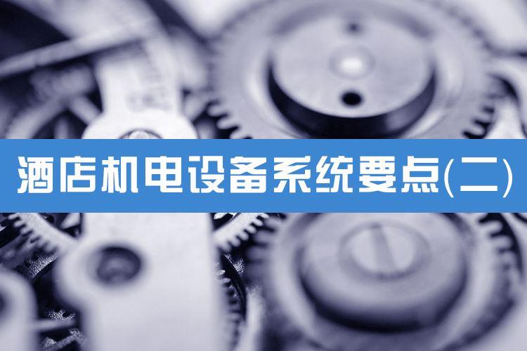 AG8亚游官网的機電設備係統及應該關注的要點(二)
