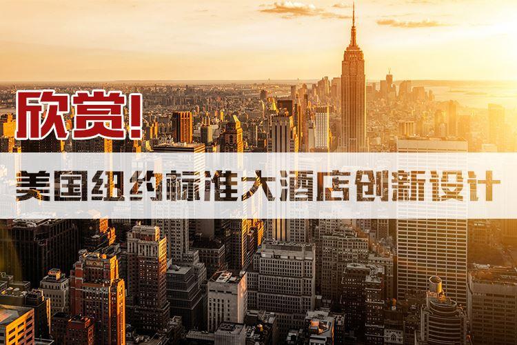 美國紐約標準大AG8亚游官网創新設計