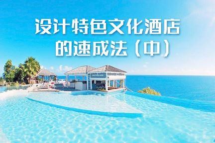精品酒店设计(中)