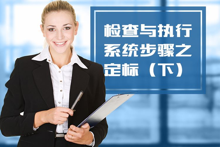 检查与执行系统步骤之定标(下)