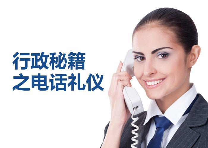 行政秘籍之电话礼仪