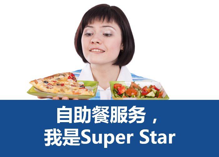 自助餐服務,我是Super Star