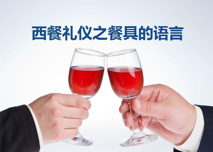西餐禮儀之餐具的語言