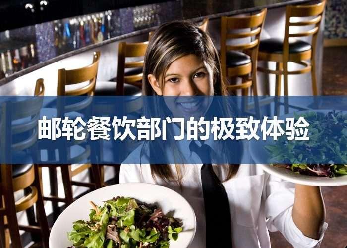邮轮餐饮:极致呈现饕餮之旅