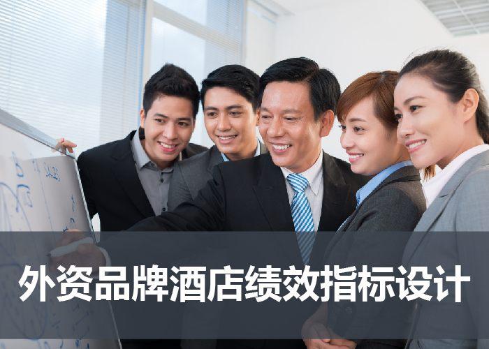 外资品牌酒店的关键绩效指标是如何设定的